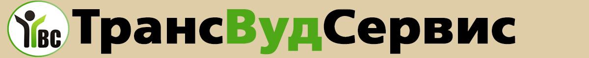ТрансВудСервис Купить шпалы деревянные пропитанные